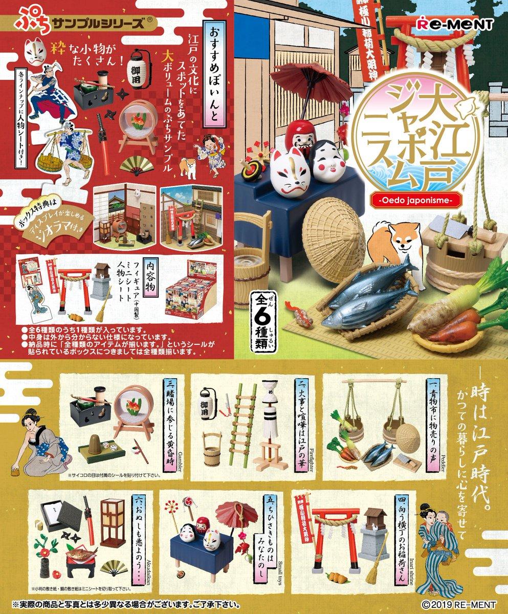 ぷちサンプル 大江戸ジャポニスムに関する画像12