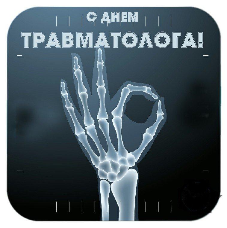 Открытки травматологам