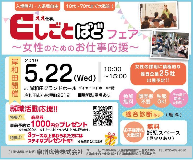 今週5月22日(水)は女性のための就職フェアin岸和田にて開催するのでこれからお仕事を探される方は是非お越しください?#就職フェア#岸和田#泉州#パート#アルバイト#正社員#転職#ぱど