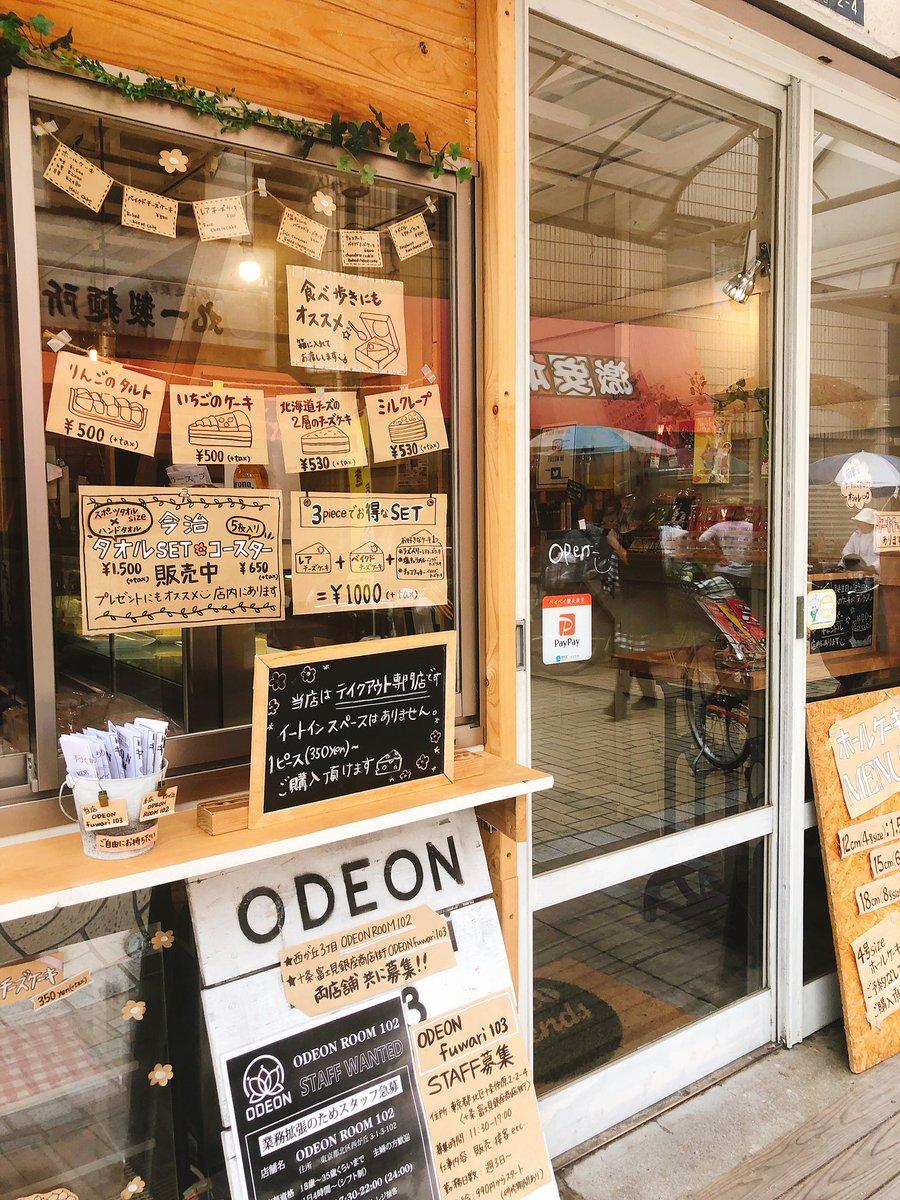 """05.20(Mon)  こんにちは☺︎🧀  チーズが好き!チーズケーキが食べたい! という方はぜひオデヲンへ💁♀️♫  十条銀座商店街のアーケードを抜けた先 """"富士見銀座商店街"""" にございます🍀 餃子屋さんのお隣です☺︎  お近くにお越しの際はぜひお立ち寄りください😋🙌"""