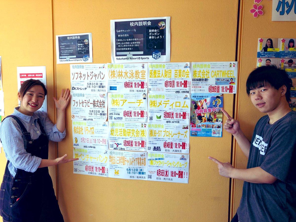【就職に向けて⭐️】企業様が直接学校に来て、会社説明会を行っていただきます?✨リゾスポの就職率100%は、このような取り組みから達成できてます‼️#横浜リゾスポ #就職 #夢 #目標 #叶える