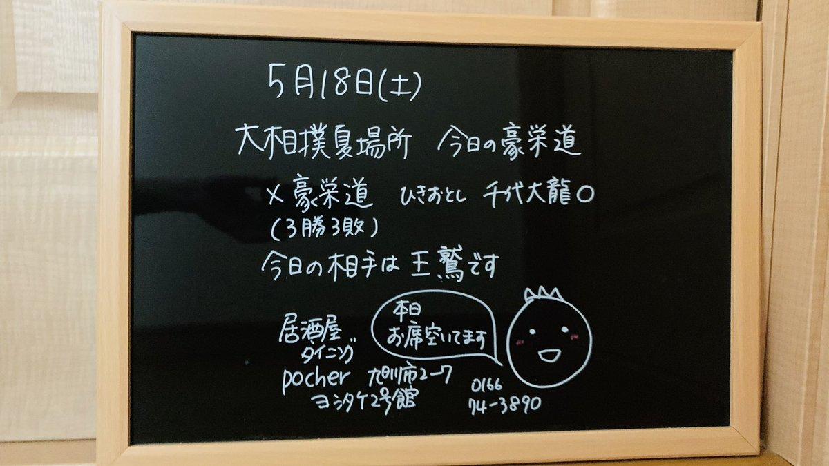 居酒屋ダイニングpocherポシェ 北海道旭川's photo on Pocher