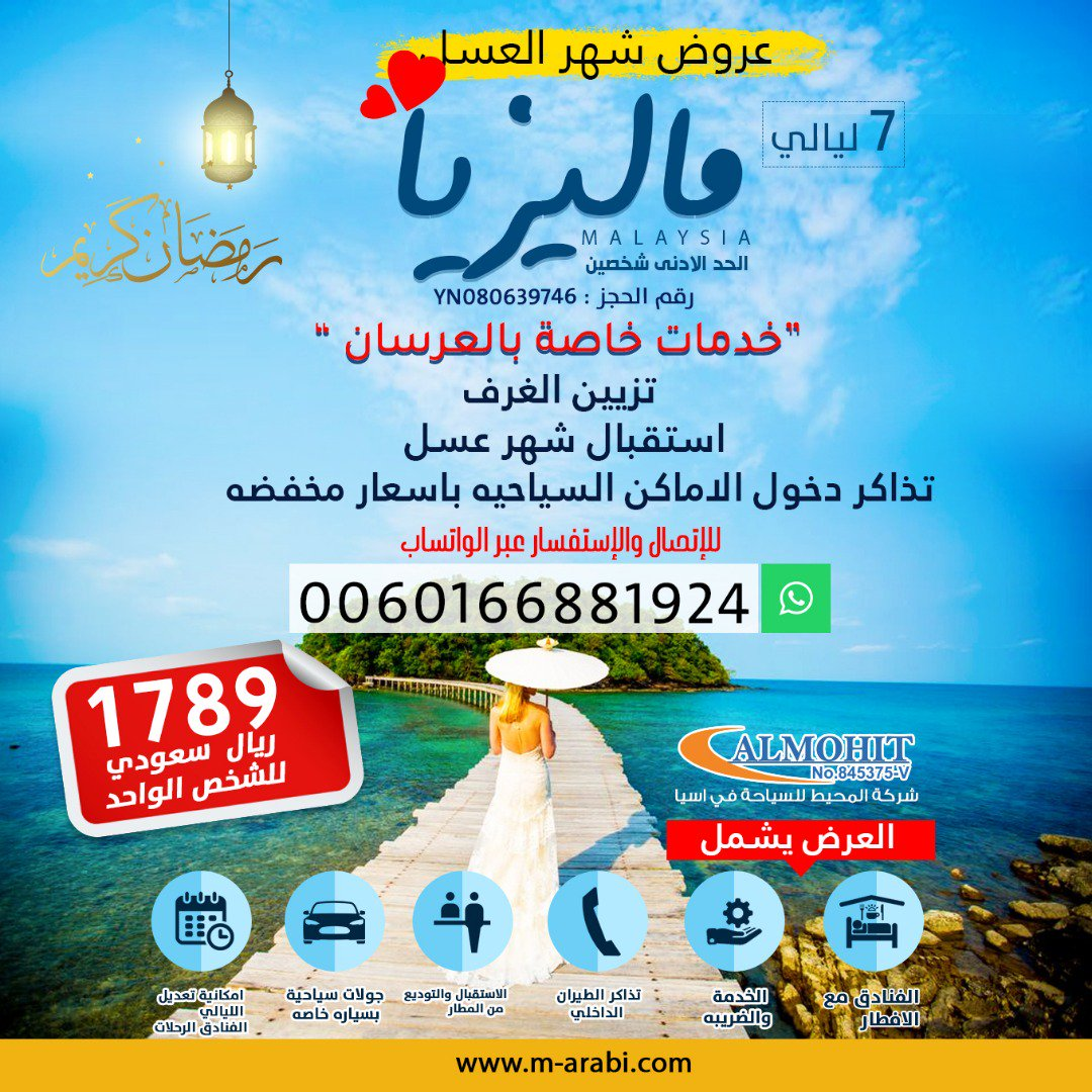 Good#السعودية #الامارات #ماليزيا #لنكاوي #بينانق #الكويت #لبنان #سياحة #عروض_رمضان #عمان