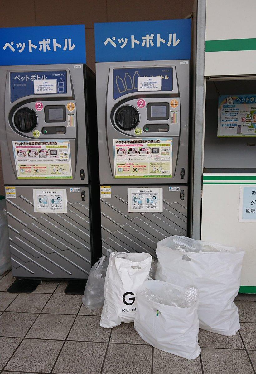 市 ステーション 豊田 リサイクル
