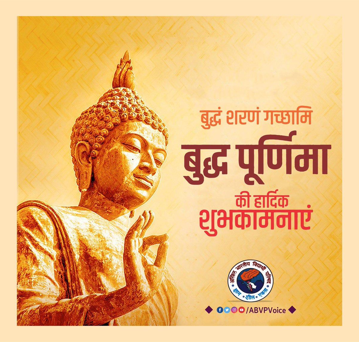 सब्ब पापस्स अकरणं, कुसलस्स उपसम्पदा। सचित्तपरियोदपनं, एतं बुद्धान सासनं॥  पाप का विनाश, पुण्य का संपादन और स्वचित्त की शुद्धि यही बुद्ध का मार्ग है।  आप सभी को बुद्ध पूर्णिमा की हार्दिक शुभकामनाएँ!  #BuddhPurnima