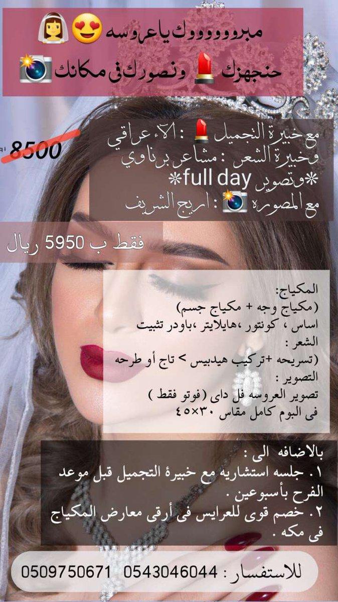48ef1b7a2a2bf  عروس  عروسة  عروض رمضان  عروض  مكة  مكة حقنا  جدة   مسكpic.twitter.com n4d80E3b8N