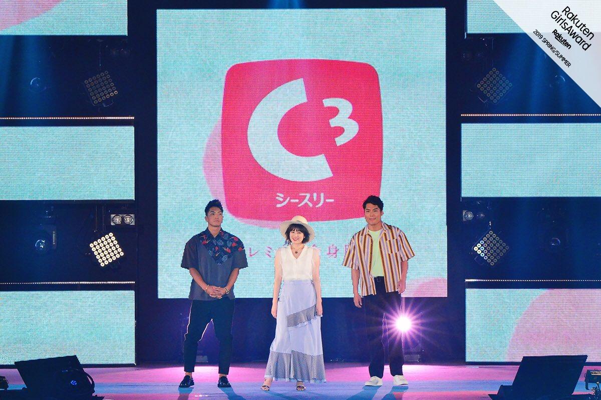 脱毛サロンのC3ステージでは、5月から新たにイメージモデルを務める #筧美和子 ちゃんが大人気の #劇団EXILE のSWAYさん、八木さんと共に登場?会場からは大きな歓声が上がっていました✨#ガルアワ #C3 #シースリー