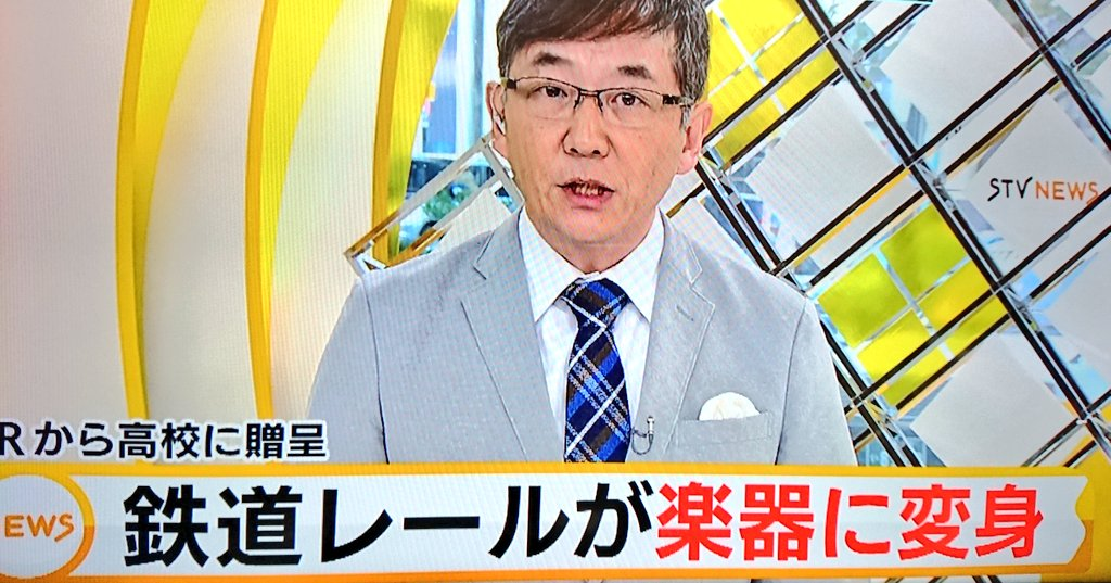 JR北海道で使用されていたレールが楽器に生まれ変わったようです。 このレールは市立函館高校が使用するようです。