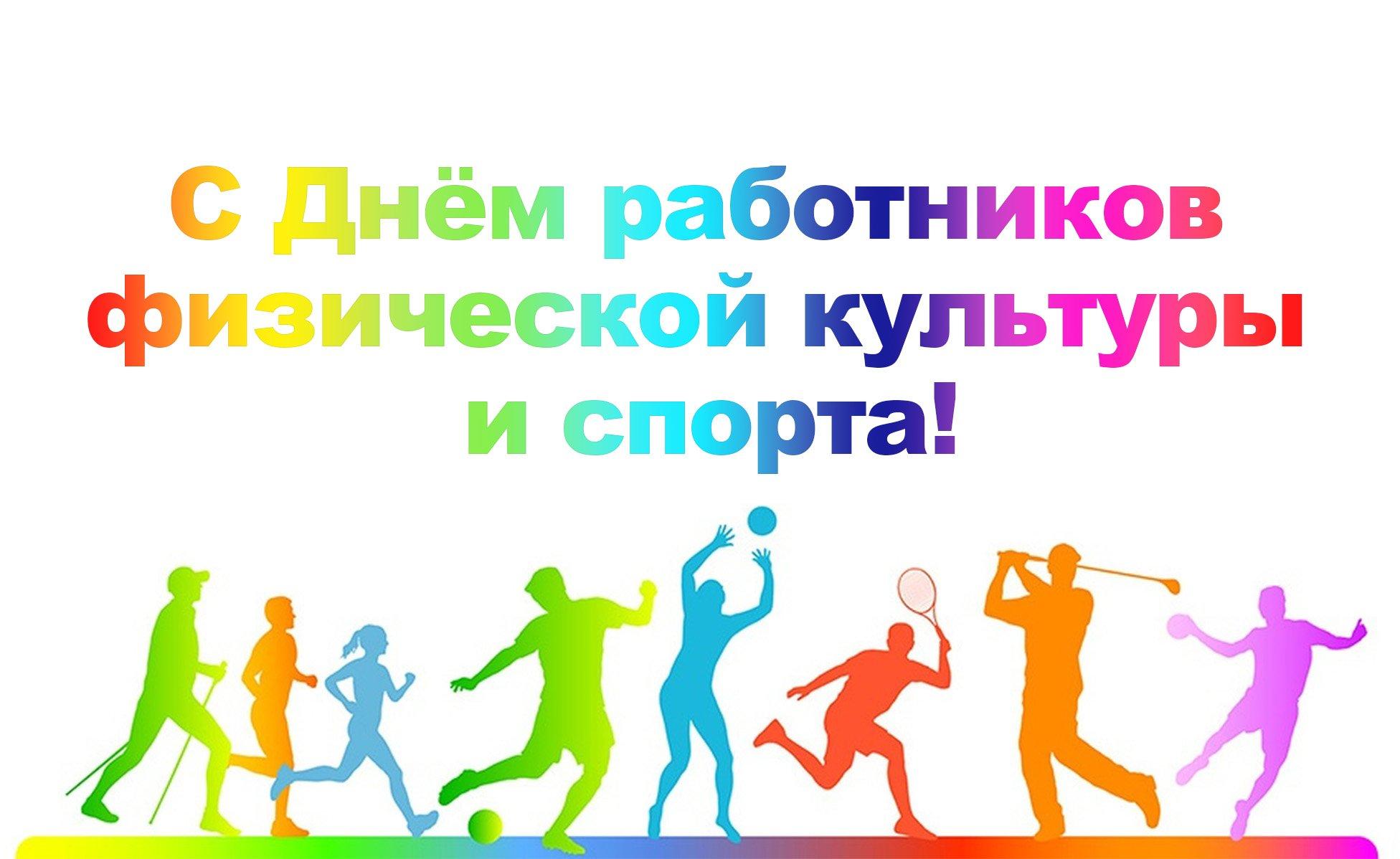 Открытка ко дню физкультуры и спорта