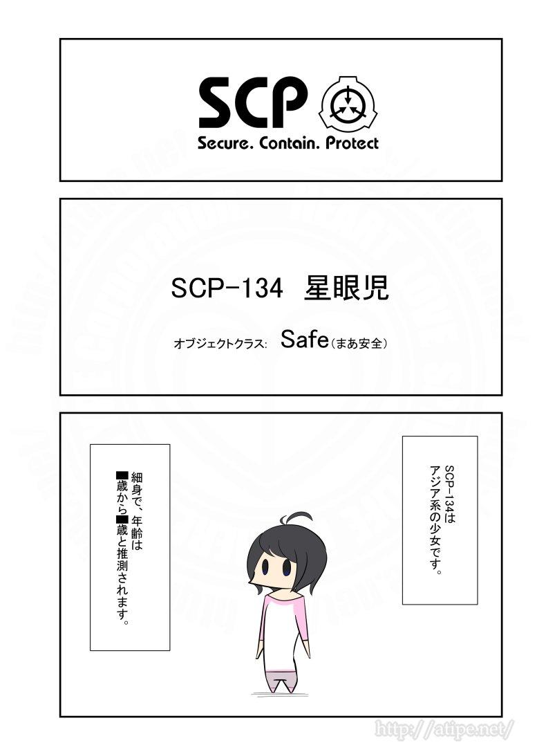 SCPがマイブームなのでざっくり漫画で紹介します。今回はSCP-134。#SCPをざっくり紹介