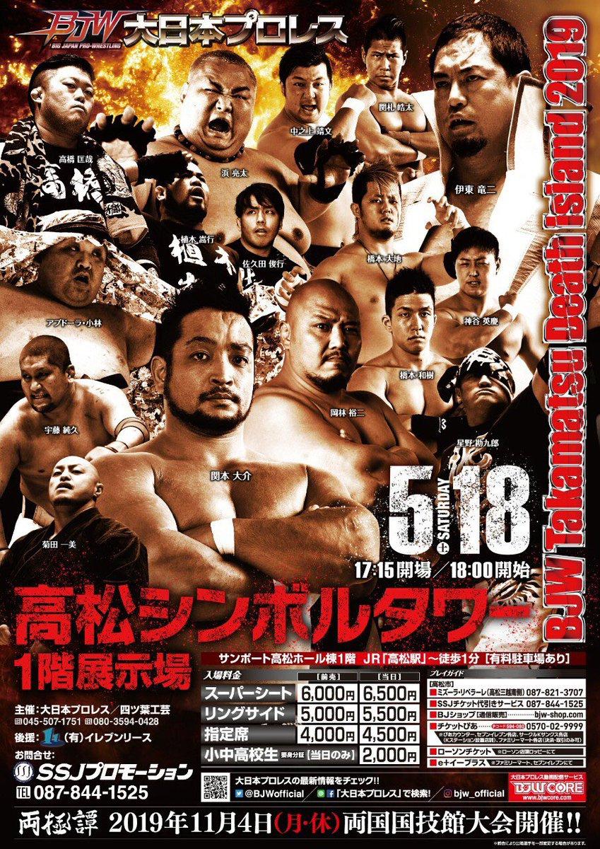 """BJW: """"Takamatsu Death Island 2019"""" Defensa del título de parejas 2"""