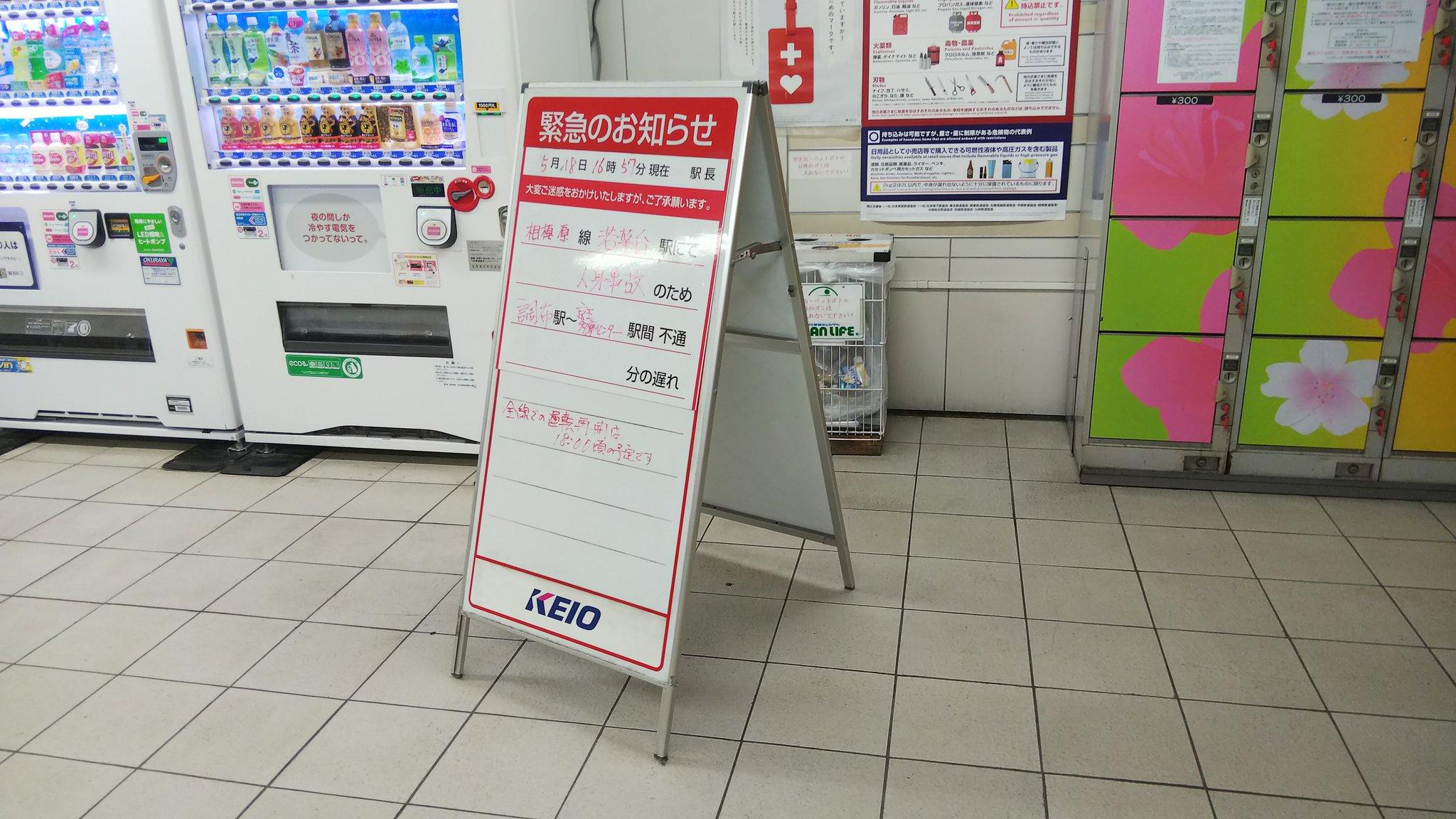 京王相模原線の若葉台駅の人身事故の掲示板の画像
