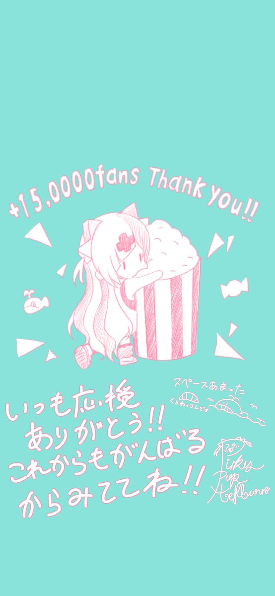 🎊㊗チャンネル登録15万人!!!!本当にありがとうございます!!🙏😭まだまだ新人で色々と未熟なあたしですが!これからもよろしくお願いします!!!そして!!!!!!!!15万人記念に壁紙配布します🎉🎉🎉頑張って描いたからみんな使ってね!!お揃いにしよ!!かわいいぞ!!🍿