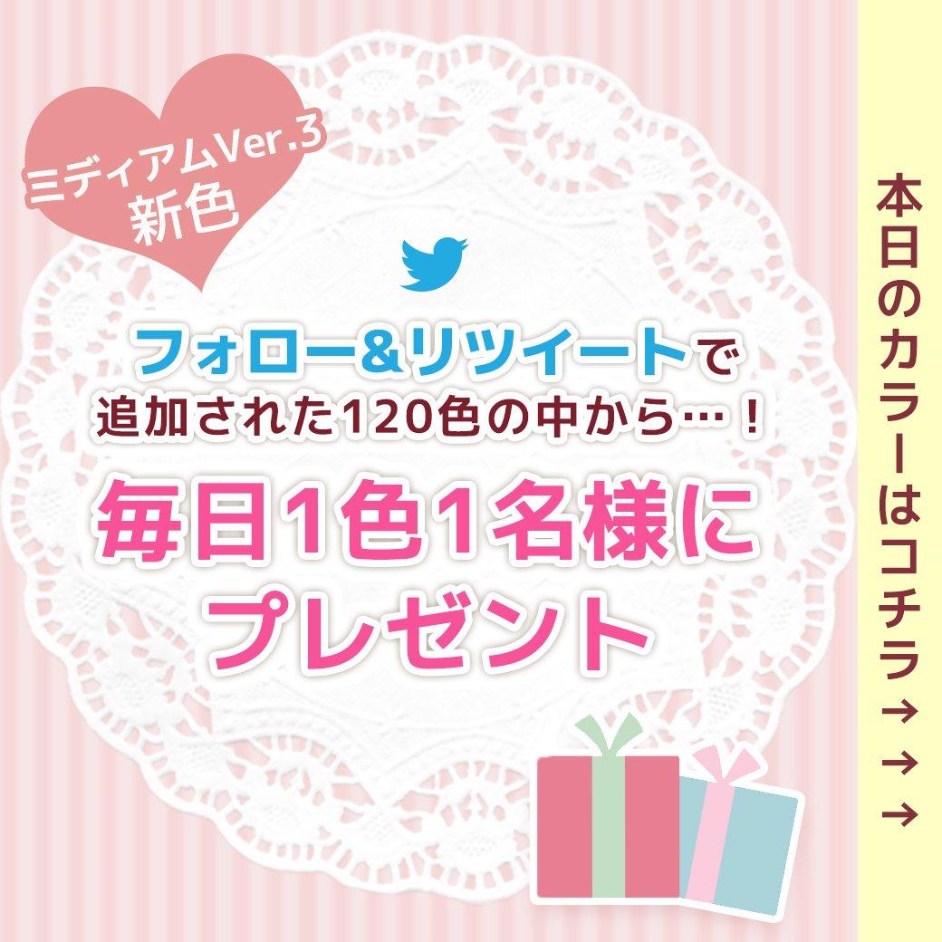 🎁プレゼントキャンペーン🎁  〚ミディアムVer.3〛 新色1⃣2⃣0⃣色発売を記念して 毎日1⃣名様にプレゼント致します🎁  本日のカラーは〚雪真珠❄️〛 https://airily.jp/shop/r/r20102004/…  [応募方法] フォロー(@airilyweb)&このツイートをRT  [締切] 5/26(日)