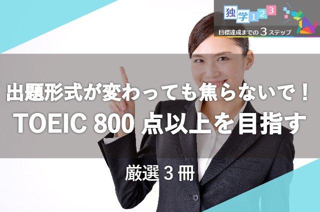 【TOEIC独学】出題形式が変わっても焦らないで!800点以上を目指す厳選3冊   #TOEIC #資格 #転職 #英語 #勉強 #独学