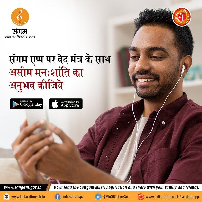 भारत वेद एवं उपनिषद की धरती है । संगम एप्प पर आप पवित्र #वेदमंत्र सुनकर असीम मन शांति का अनुभव कीजिए ।।#संगमएप्प का एंड्राइड और iOS वर्ज़न #GooglePlayStore एवं #AppleAppStore पर डाउनलोड के लिए उपलब्ध है   #SangamApp