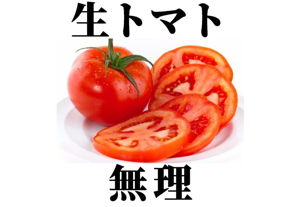 トマト嫌いの流儀