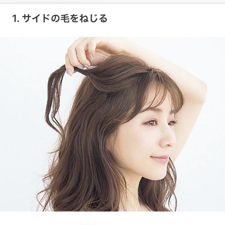 田中みな実ちゃんのヘアアレンジ簡単なのにめっちゃ可愛くて気に入ってる