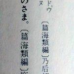 貧乳と言う意味の漢字が発見される