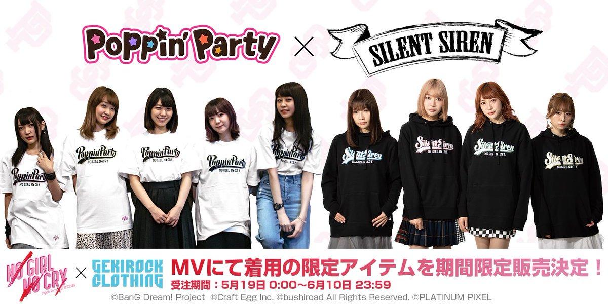 【Poppin'Party×SILENT SIREN】「NO GIRL NO CRY」のMV衣装をゲキクロとのコラボ・アイテムとして販売決定!このあと19日午前0時よりゲキクロにて予約受付開始!↓