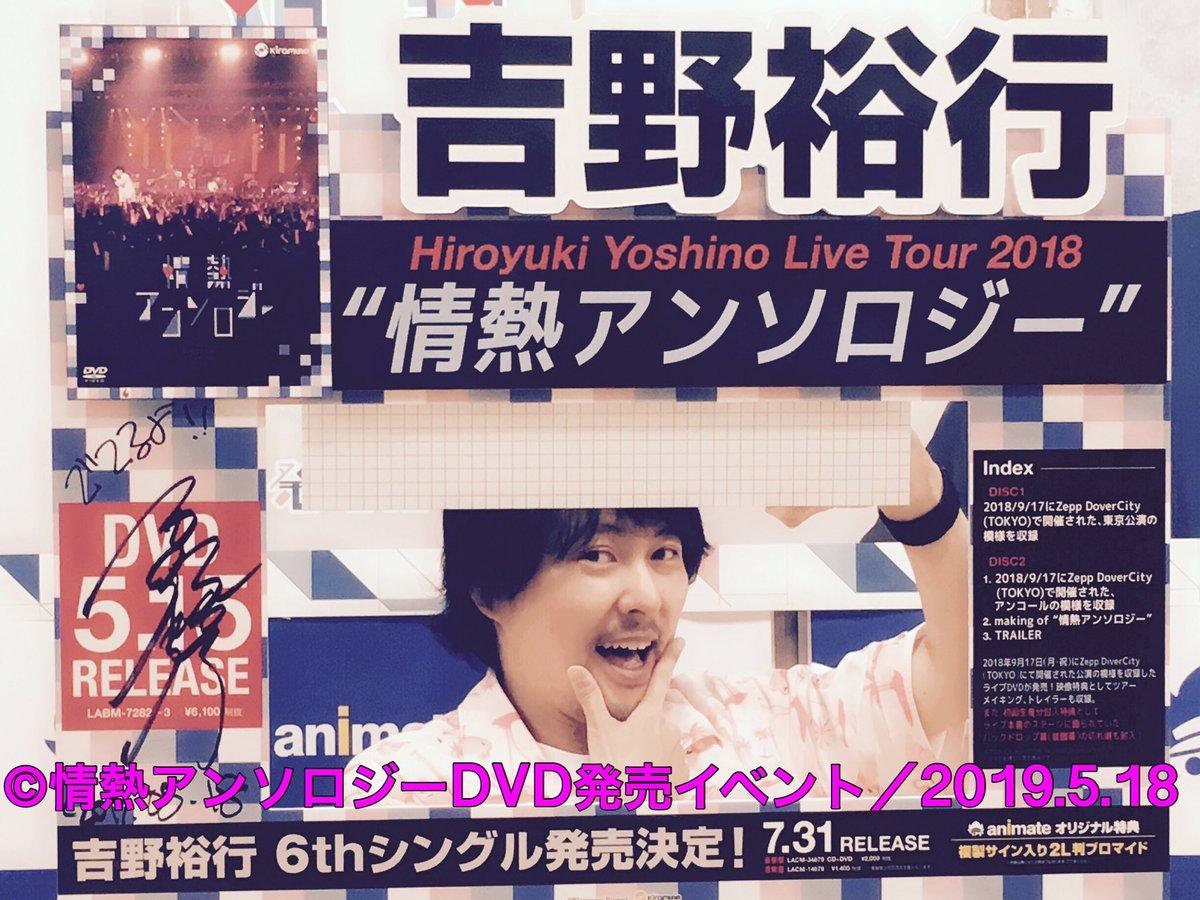 """渋谷アニメイトで開催した吉野裕行さんのLive Tour 2018 """"情熱アンソロジー""""のDVD発売イベント無事終了。ご来場頂いた皆様ありがとうございました。明日はアニメイト仙台!明日参加される皆様よろしくお願いします! #Kiramune"""