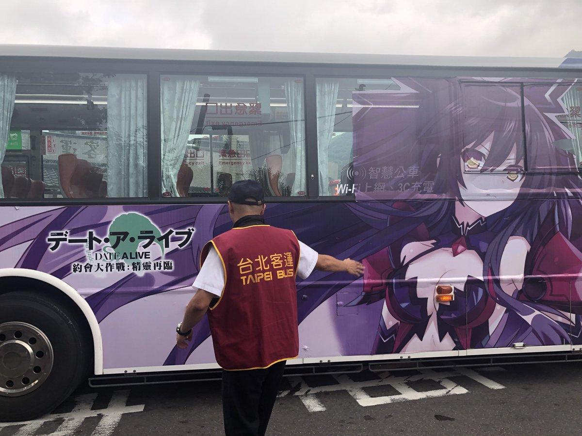 金瓜石でバス待ってたらデート・ア・ライブのバスが突入してきて笑ってしまった