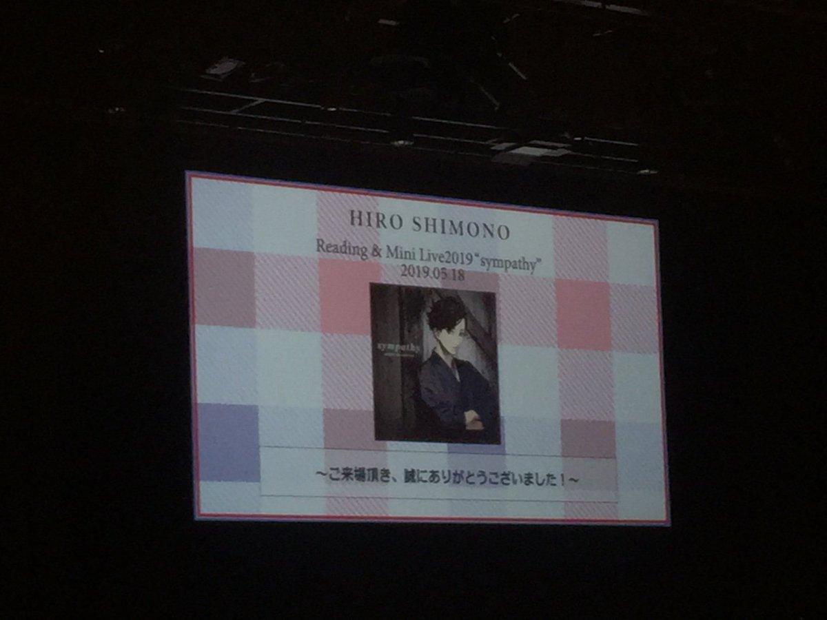 HIRO SHIMONO Reading&Mini Live 2019 〜sympathy〜へお越し頂いた皆様、ありがとうございました!きゃにめ限定コンセプトシングル「sympathy」とリンクしたイベント、皆様いかがでしたでか?お楽しみ頂けたら嬉しいです!引き続き下野紘ソロプロジェクトの展開にご期待下さい♪ #下野紘  #下野紘music