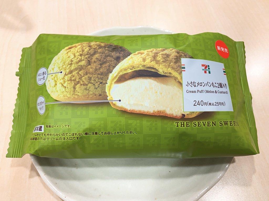 本日は #セブンイレブン の「小さなメロンパンもこ2個入り」(税込259円)を頂きました!「もこ」生地の上にクッキー生地を組み合わせ、中にはメロンクリームがたっぷり。本格的なメロンの風味をお楽しみください! ※店舗により取扱いが無い場合がございます  #agqr  #agson #江口拓也 #大西沙織