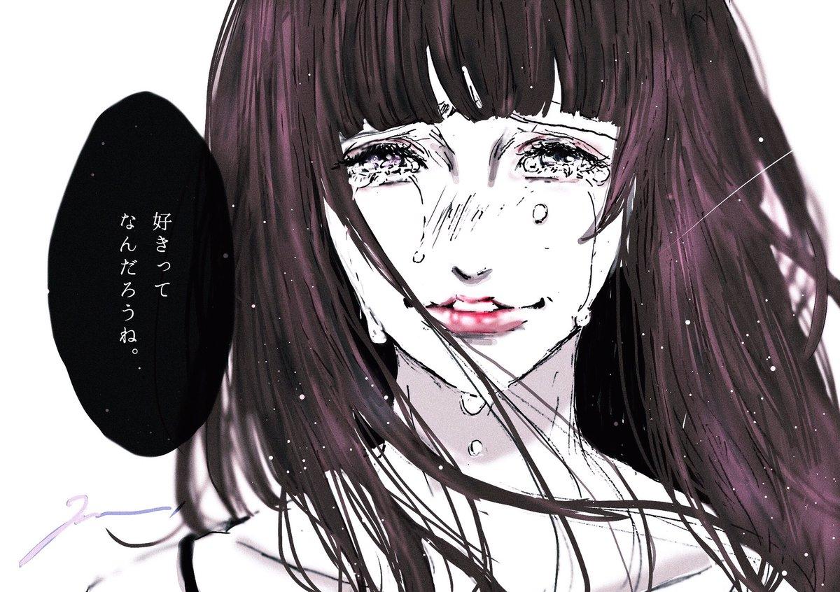 君の気持ちも、私の気持ちも、もうわかんないよ。