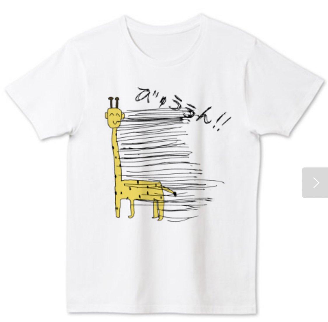 「スピード感のあるキリンTシャツ」シリーズにワンピースが新登場です。無理しないでください。