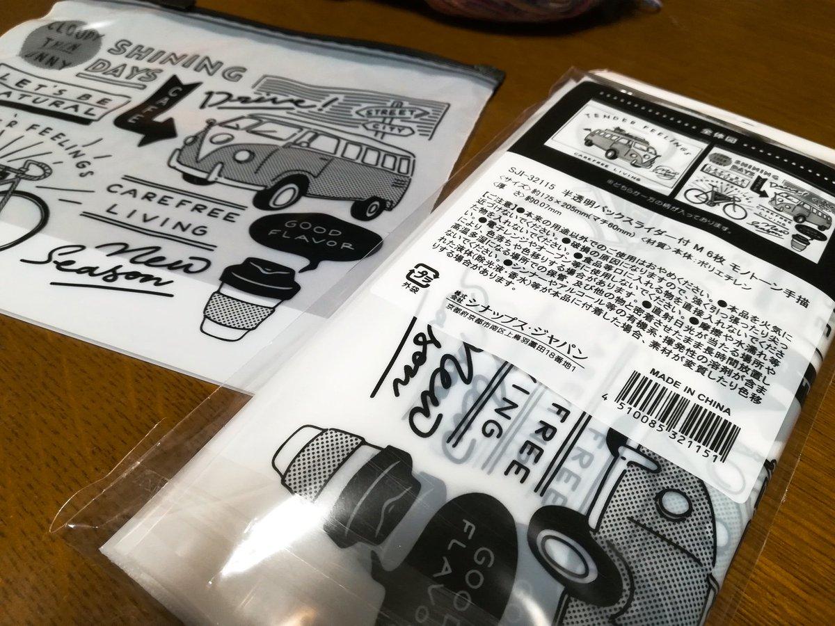 test ツイッターメディア - セリアの半透明のスライダーパックを買ってみた  手描きっぽいイラストでかわいい♡ モバ編みに使ってみる  #100均  #セリア https://t.co/4GsX2FWvJT