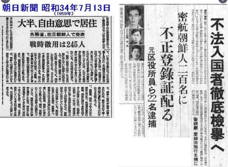 ▼1959年7月19日 #朝日新聞 『大半、自由意思で居住。外務省、在日 #朝鮮人 で発表。 #戦時徴用 は245人』→当時、日本にいた在日朝鮮人は61万人と言われているが、その大半は #密入国者 だ!ふざけるな! https://t.co/F26LN2XSM0