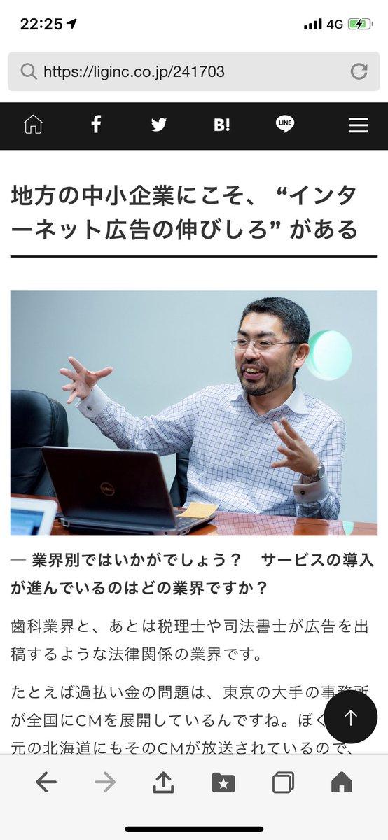 ふむふむ。EMネットにも関係する記事ですね。#テンバーガー「日本の99.7%が中小企業」市場が縮小してもネット広告が伸び続ける理由|+リーチローカル・ジャパン