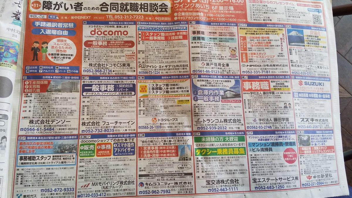 明日は名古屋で中日新聞主催の合同就職相談会正社員での募集もボチボチある感じやね。#障害者雇用 #障害者雇用で就活