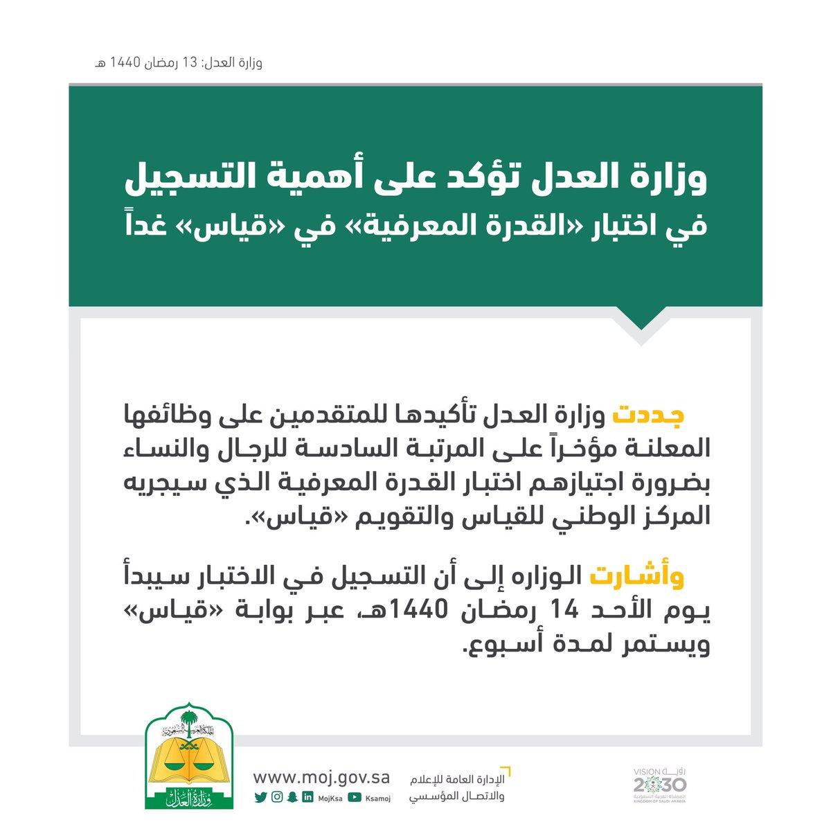وزارة العدل On Twitter وزارة العدل تؤكد على أهمية التسجيل في اختبار القدرة المعرفية الذي سيجريه مركز قياس Qiyasonline للمتقدمين على وظائفها المعلنة على المرتبة السادسة للرجال والنساء Https T Co Xq2ayhim7j