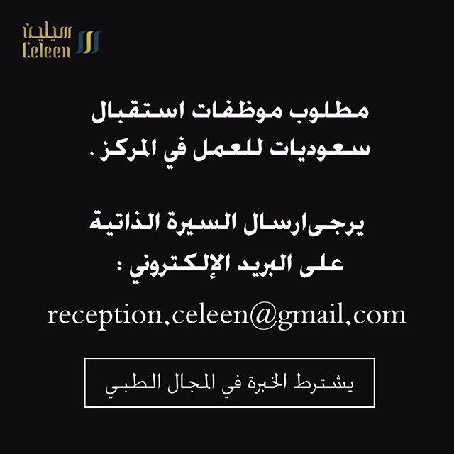 مطلوب موظفات استقبال سعوديات للعمل في بمركز سيلين الطبي بالرياض   للتقدم للوظيفة يرجى ارسال السيرة الذاتية على البريد celeen.clinic@gmail.com   #وظائف_شاغرة #وظائف_نسائية #وظائف_الرياض #وظائف #الرياض_الان