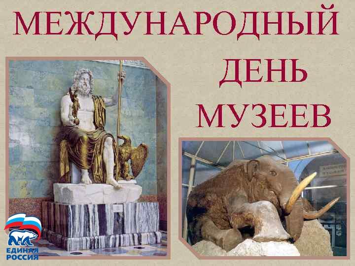 Днем рождения, с днем музеев картинки