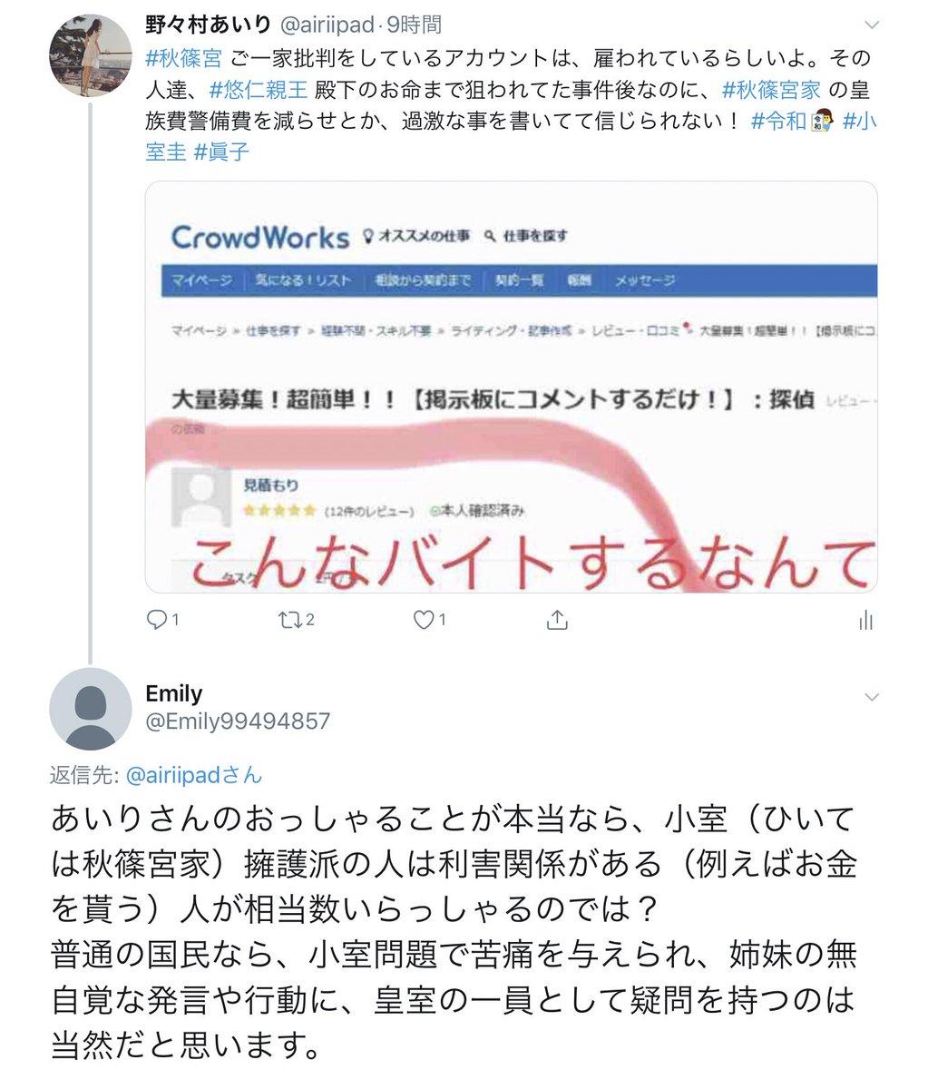 批判 秋篠宮 家