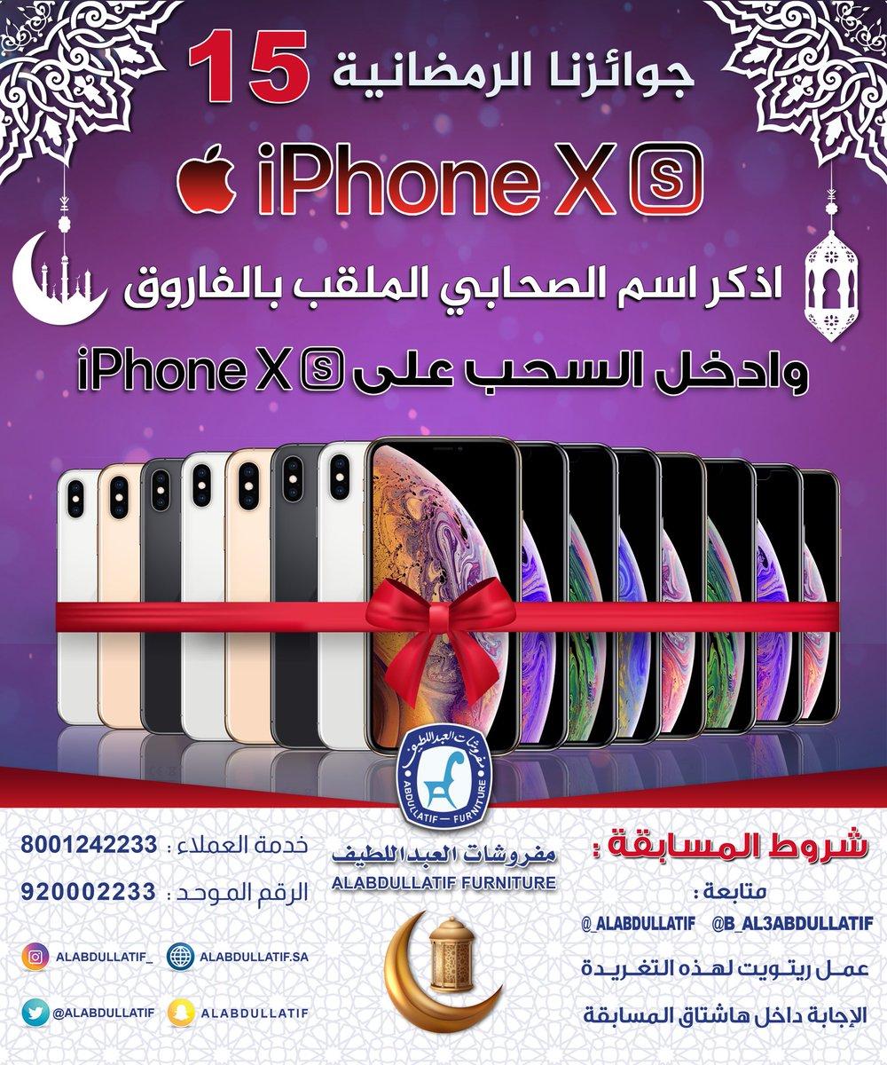 اذكر اسم الصحابي الملقب بالفاروق وادخل السحب على iPhone XS 📱 جوائزنا في رمضان (15) iPhoneXS الشروط : ➊ متابعة حساباتنا @ALABDULLATIF @B_Al3bdullatif ➋ ريتويت لتغريدة المسابقة ➌ الإجابة مع الهاشتاق 👇🏼 #مفروشات_العبداللطيف_9_ايفون