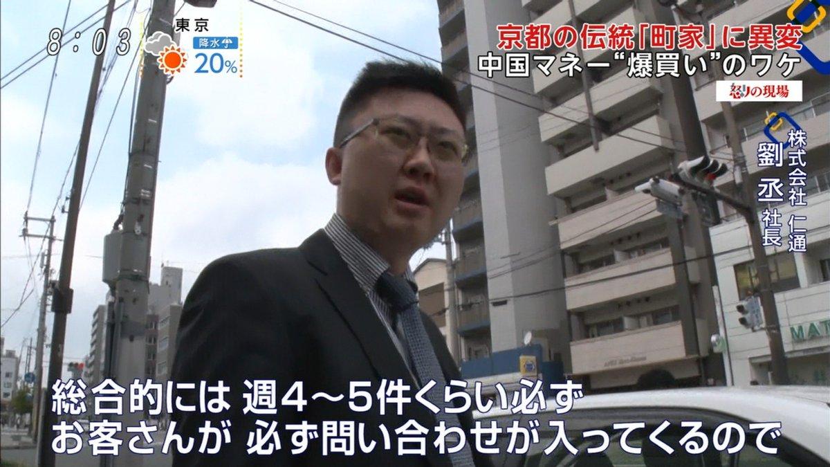 日本が行政上の仕組みとして不動産の外国人による関節購入をスイスみたいに止めていないから京都みたいに町家がチャイナタウンになるんだろうな。中国人投資家は投資国の法整備の瑕疵を見つけて稼ぐし、それは中国政府もそうなのだが....