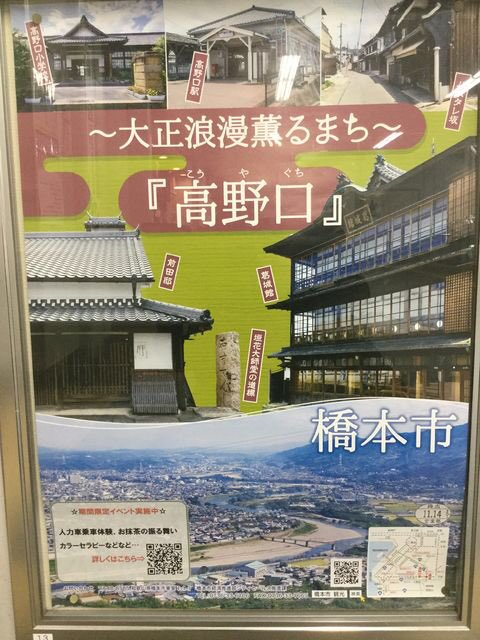 @381hineno 橋本市役所に就職したら、ここの部署に配属されて、「ザ・太郎さんズ」にスカウトされそうですね。