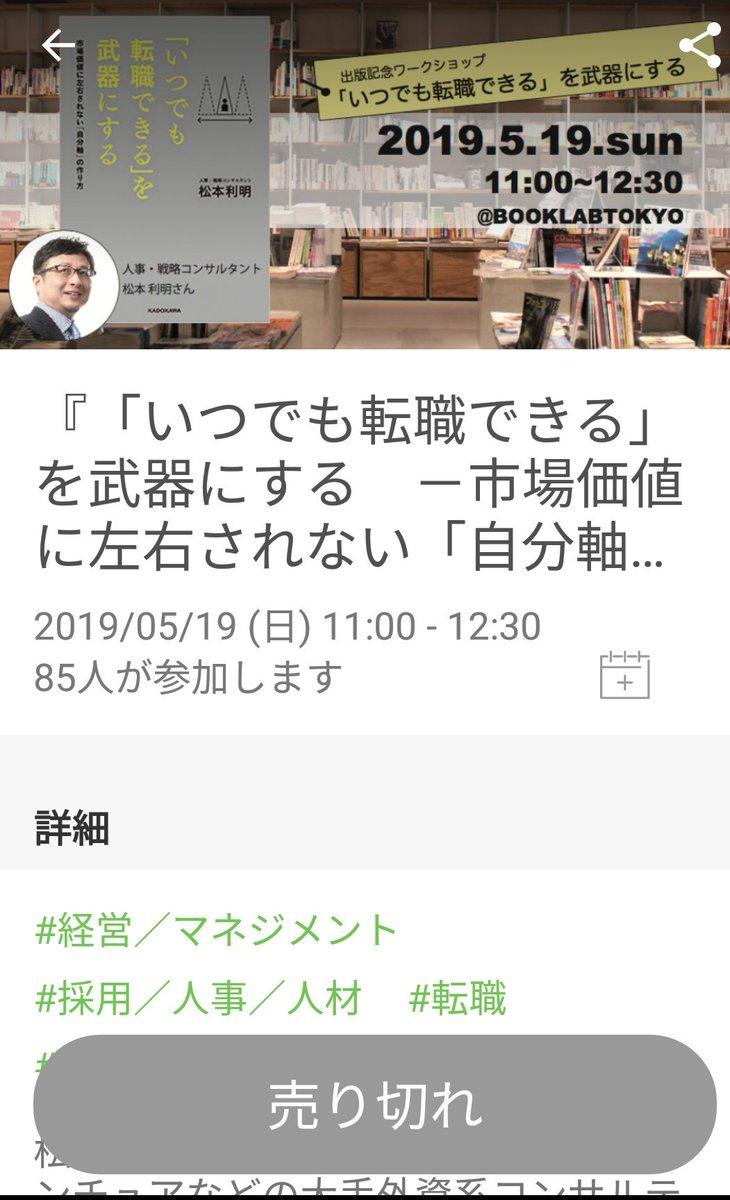 人事・戦略コンサルタントの松本 利明さんの新著『「いつでも転職できる」を武器にする 』 の出版記念セミナー&ワークショップに参加しました。・会場は満員(30代後半以降が多め)・キャリアは強みよりも資質で選べ・キャリアアップよりキャリアスライド#イツテン