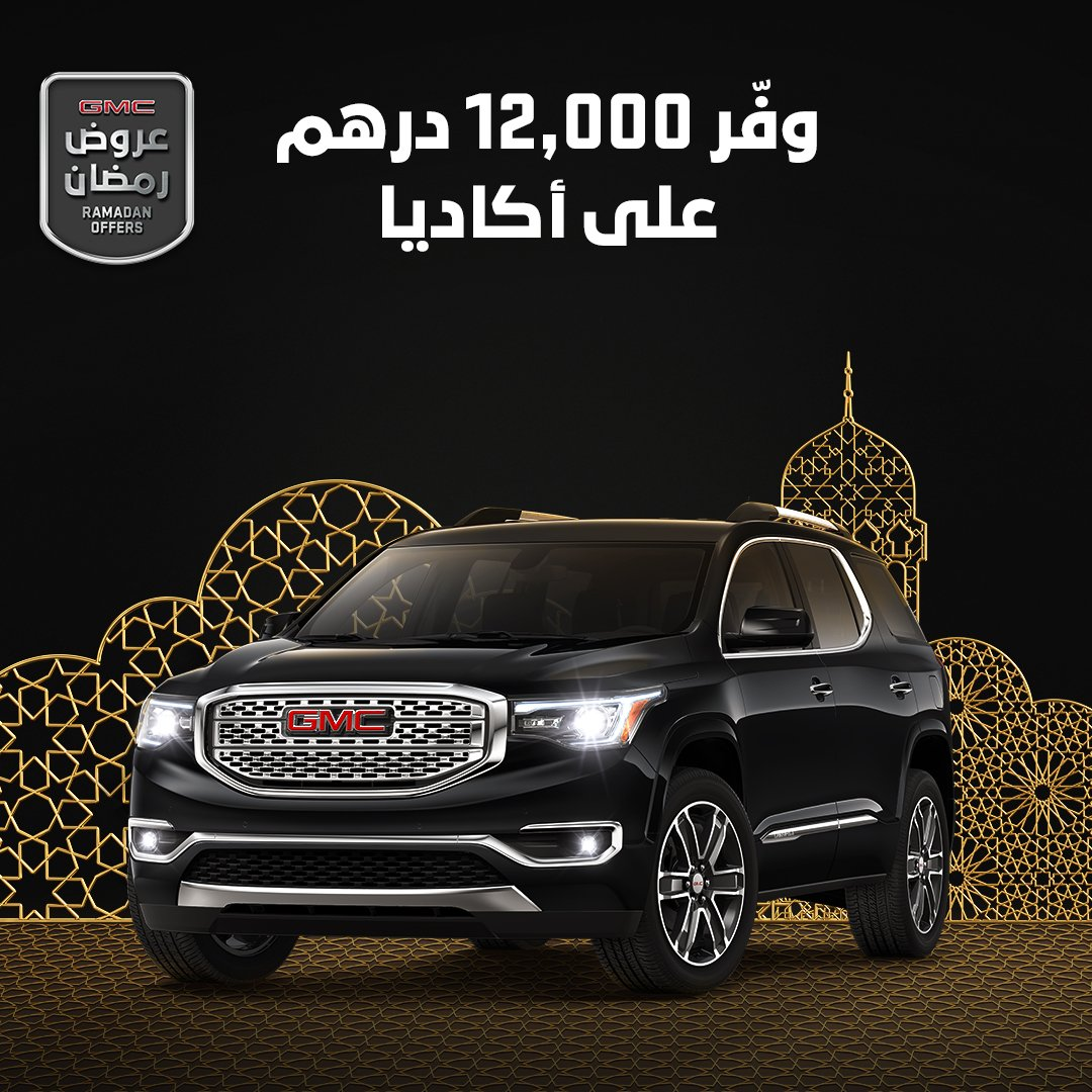 This Ramadan, save up to AED 12,000 on your brand new Acadia! With it's refined interiors, advanced safety features & dynamic performance, this is one versatile family SUV.​More on our Ramadan offers - http://bit.ly/2DEC5kh #GMC #ramadanoffers #offers #savings #denali #acadia