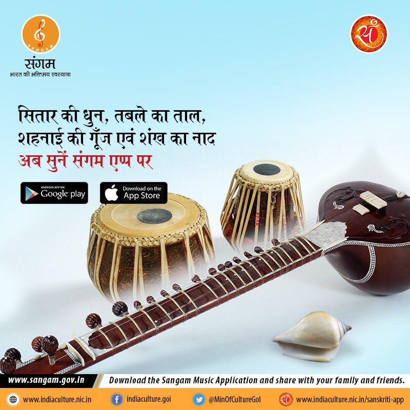 भारतीय संगीत परंपरा में वाद्य यंत्रों द्वारा निर्मित भारत की भक्तिमय स्वरयात्रा का आनंद #संगमएप्प पर लीजिए   #संगमएप्प का #iOS एवं #Android वर्ज़न इस लिंक से डाउनलोड कर सकते है । https://https//itunes.apple.com/in/app/sangam-music/id1448593292?mt=8 play.google.com/store/apps/det…