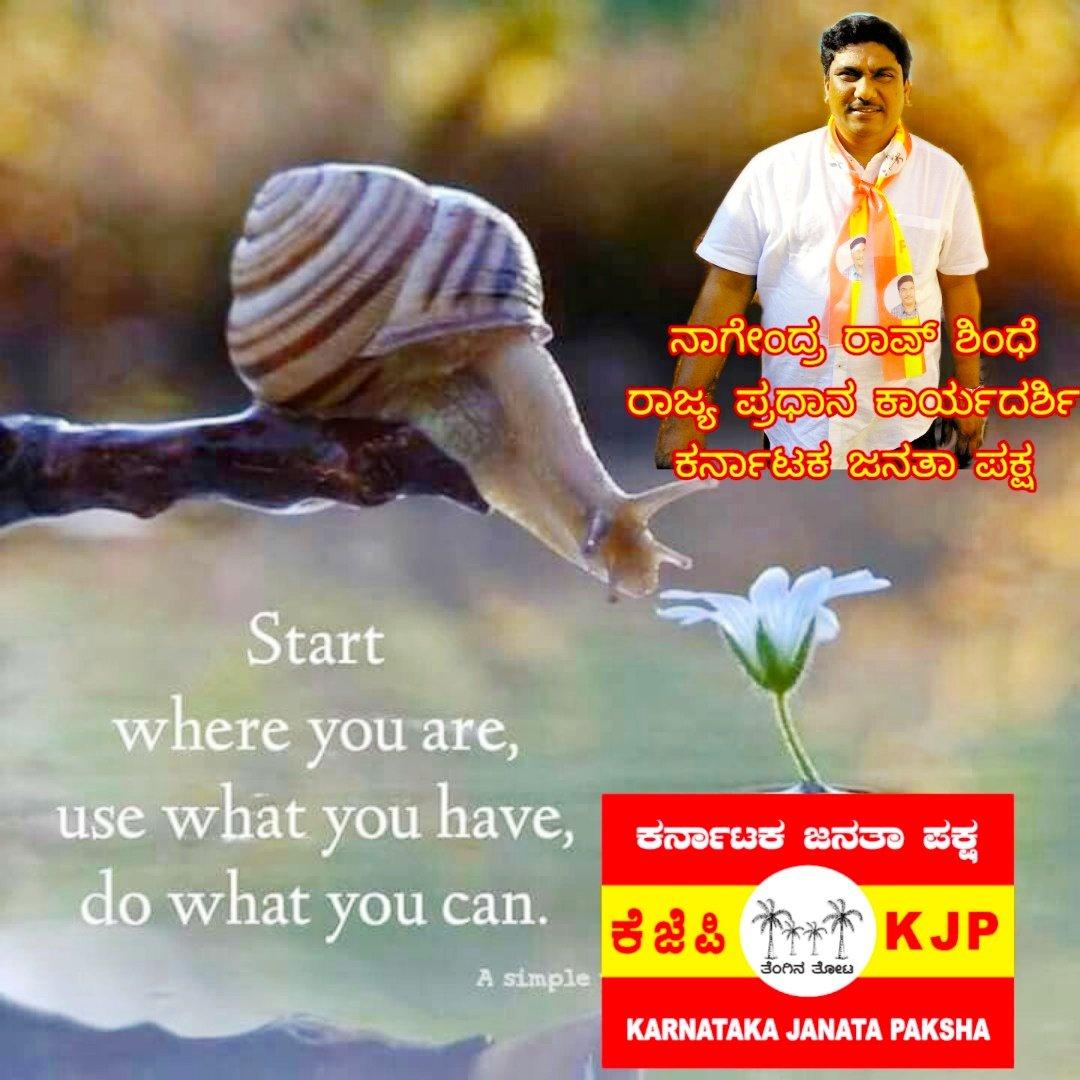 #ನುಡಿಮುತ್ತು #ಕೆಜೆಪಿ #Motivational_quotes #KJP #SundayMotivation @ssectrust @menagendrarao