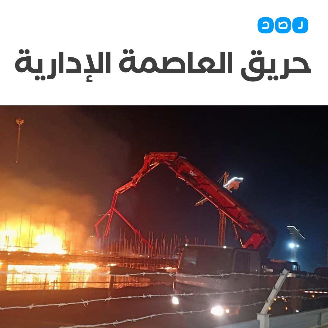 حريق ضخم يلتهم أحد «ناطحات السحاب» التي تنفذها الشركة الصينية بالعاصمة الإدارية الجديدة #العاصمةـالإدارية #القاهرة #السيسي