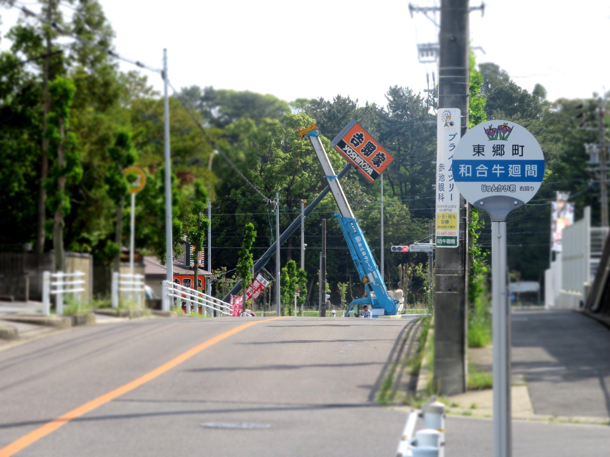 画像,吉野家の看板が折れたせいで、東郷町じゅんかい君北コースの車載動画の撮影に失敗した。ゴール寸前だったのに… https://t.co/niKJHMyrla…