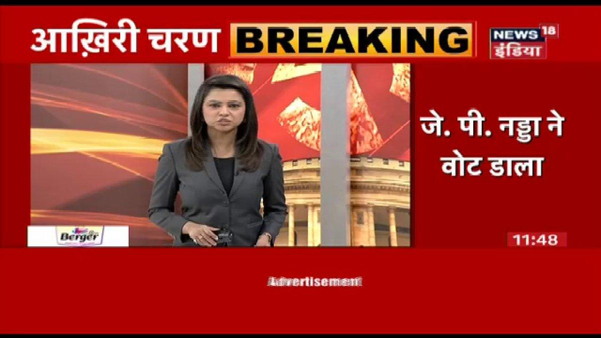 #ElectionBreaking  केंद्रीय स्वास्थ्य मंत्री जे पी नड्डा ने बिलासपुर में वोट डाला और दावा किया कि लोग प्रधानमंत्री मोदी के नाम पर अपना विश्वास जाता रहे हैं.  @JPNadda  #ElectionsWithNews18 #Phase7 #VotingRound7