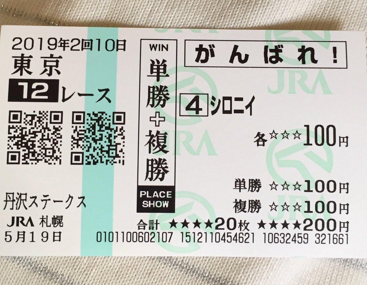 今朝、札幌競馬場へ寄って応援馬券買ってきました^ ^ 東京12R④シロニイ  (発走16:25) 白毛のお馬さんです🐎 真っ白で可愛いです♡ ブチコちゃんマーブルケーキちゃんの全弟 1番じゃなくてもいいがんばれ!