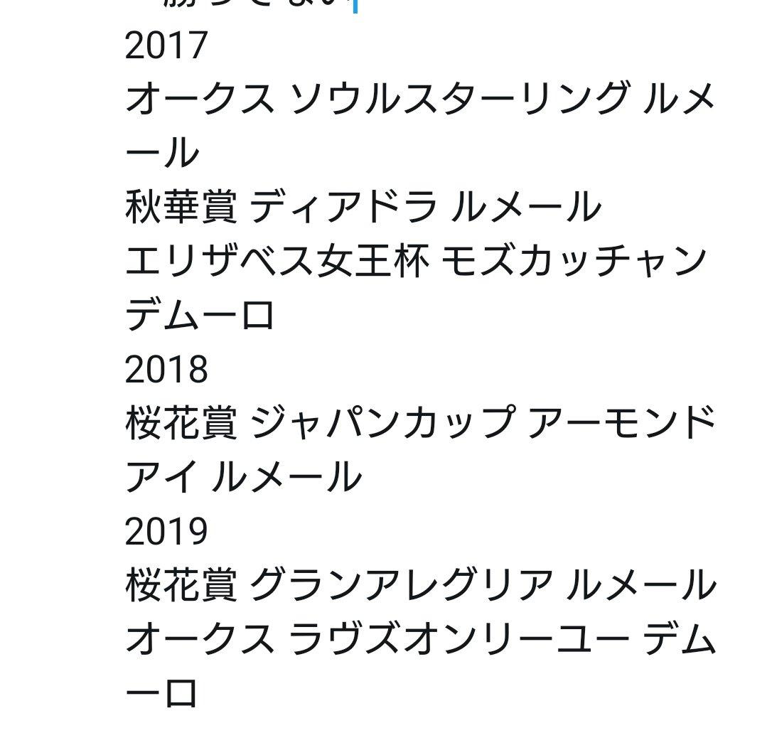 小塚歩アナウンサーは2017年桜花賞のレーヌミノルから、日本人ジョッキーを勝たせてない件について #keiba_radio